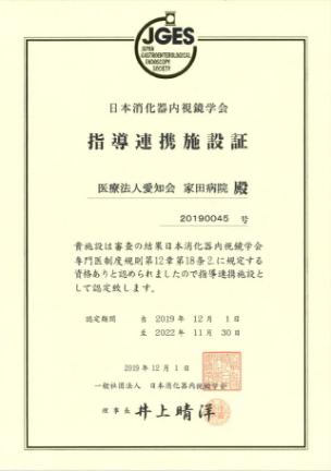 日本消化器内視鏡学会指導連携施設証